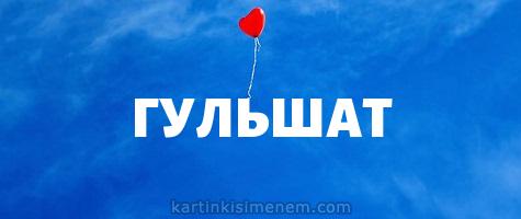 ГУЛЬШАТ