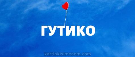 ГУТИКО