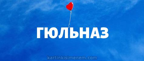 ГЮЛЬНАЗ