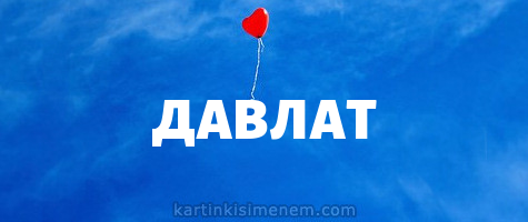 ДАВЛАТ