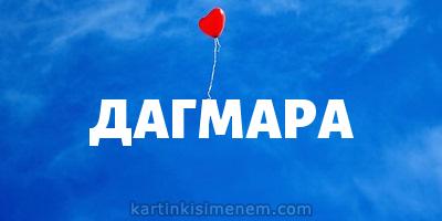 ДАГМАРА