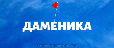 ДАМЕНИКА