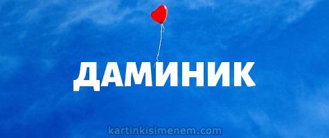 ДАМИНИК