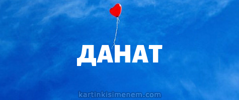 ДАНАТ