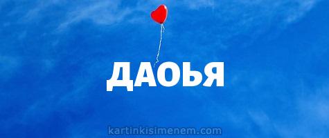 ДАОЬЯ