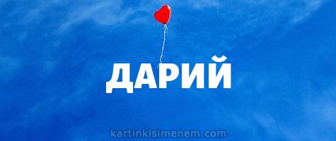 ДАРИЙ