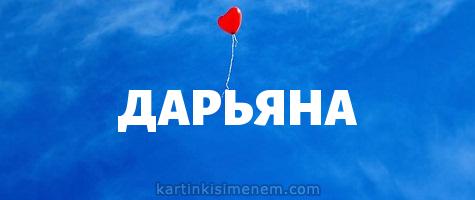 ДАРЬЯНА
