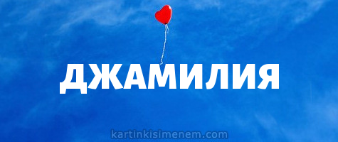 ДЖАМИЛИЯ
