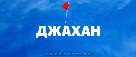 ДЖАХАН