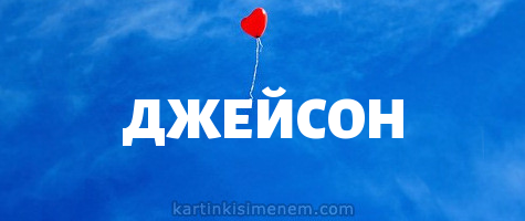 ДЖЕЙСОН