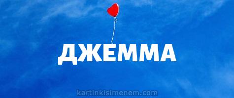 ДЖЕММА