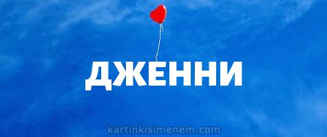 ДЖЕННИ