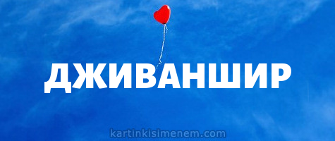 ДЖИВАНШИР