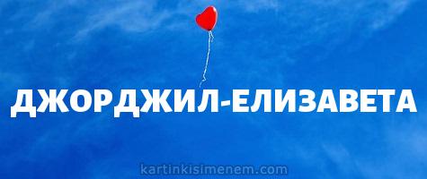 ДЖОРДЖИЛ-ЕЛИЗАВЕТА