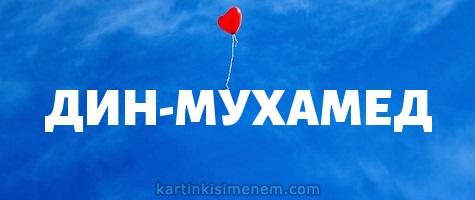ДИН-МУХАМЕД