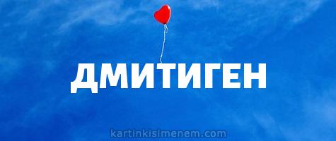 ДМИТИГЕН