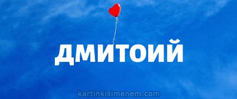 ДМИТОИЙ