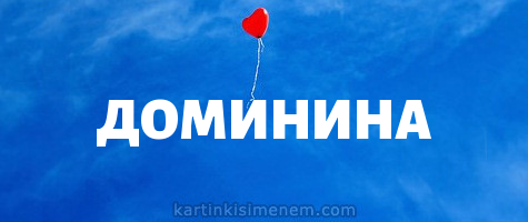 ДОМИНИНА