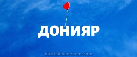 ДОНИЯР