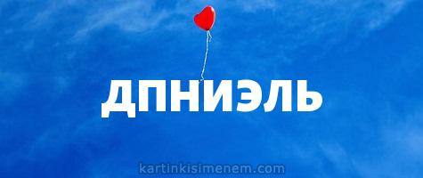 ДПНИЭЛЬ