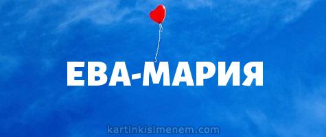 ЕВА-МАРИЯ