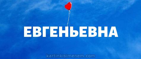 ЕВГЕНЬЕВНА