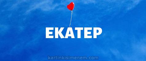 ЕКАТЕР