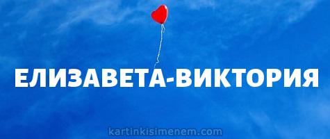 ЕЛИЗАВЕТА-ВИКТОРИЯ