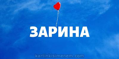 ЗАРИНА