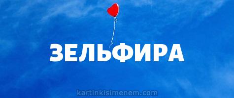ЗЕЛЬФИРА