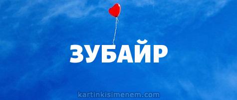 ЗУБАЙР