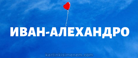 ИВАН-АЛЕХАНДРО