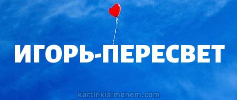 ИГОРЬ-ПЕРЕСВЕТ