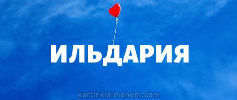 ИЛЬДАРИЯ