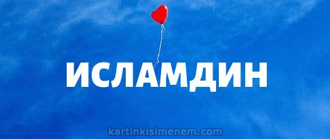 ИСЛАМДИН