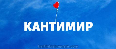 КАНТИМИР