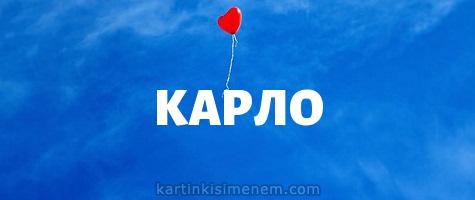 КАРЛО