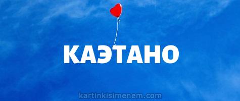 КАЭТАНО