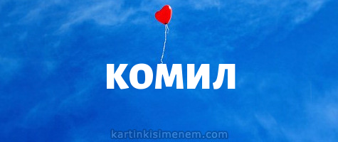 КОМИЛ