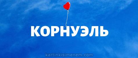 КОРНУЭЛЬ