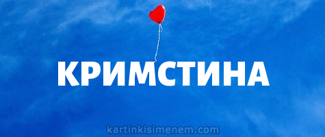 КРИМСТИНА