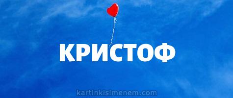 КРИСТОФ