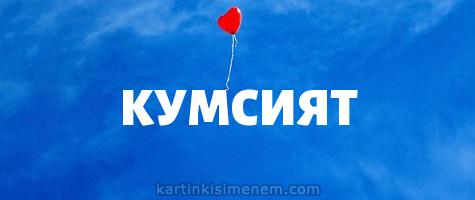 КУМСИЯТ