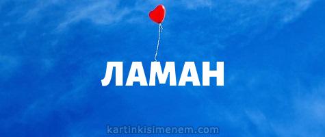 ЛАМАН