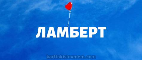 ЛАМБЕРТ
