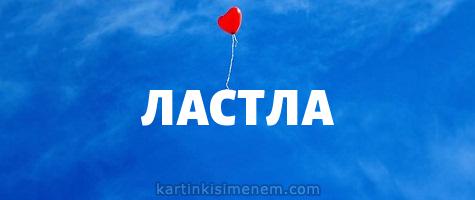 ЛАСТЛА