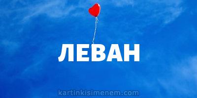 ЛЕВАН