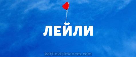 ЛЕЙЛИ