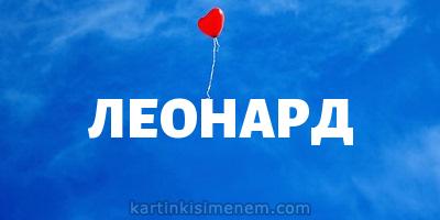 ЛЕОНАРД