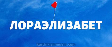 ЛОРАЭЛИЗАБЕТ